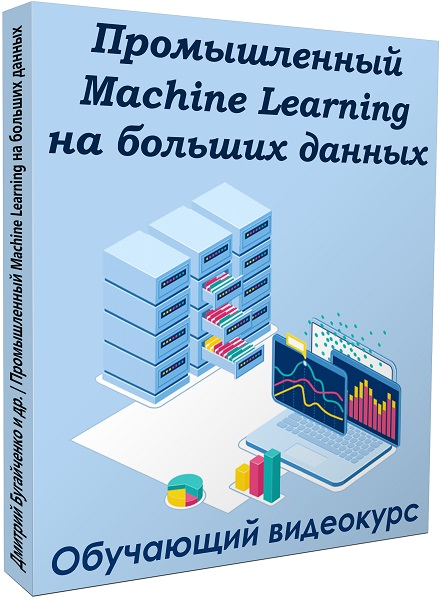 Промышленный Machine Learning на больших данных