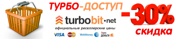 Турбо-доступ на TurboBit.net